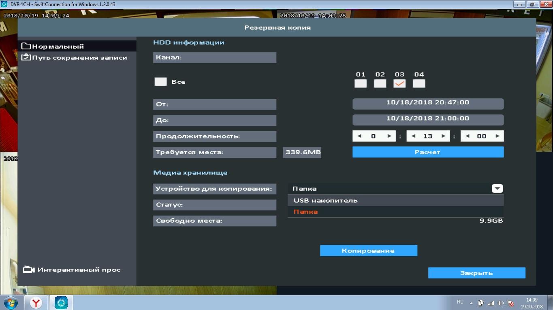 Вид Гибридный мульти форматный Видеорегистратор CAICO TECH