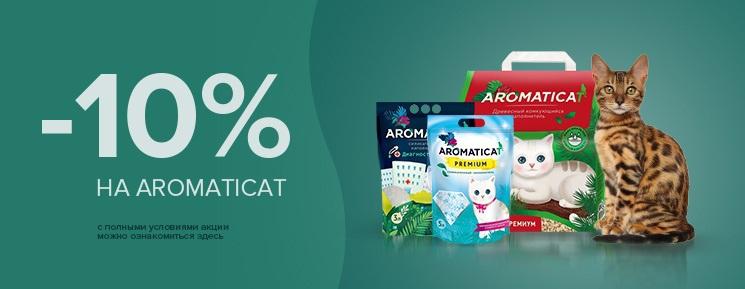 Скидка до 10% на Aromaticat!