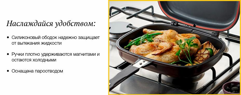 Двухсторонняя сковорода- Мастер Жар - Happy Call - 28*21*6 см.