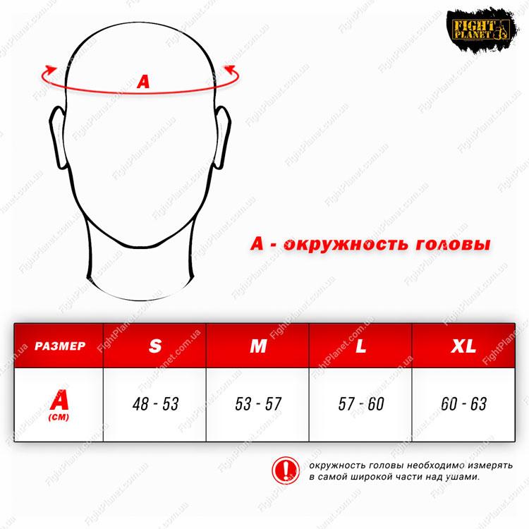 Размерная сетка таблица боксерского шлема Booster