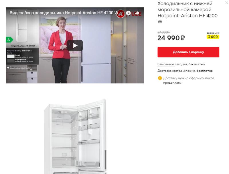 Видеообзор холодильника в карточке товара