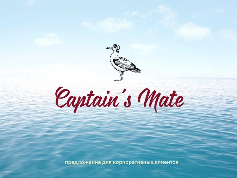 Captain_s_Mate_обложка.jpg