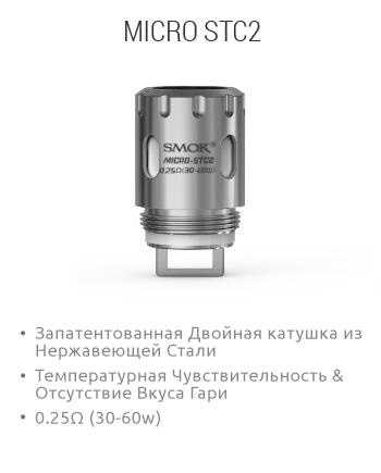 SMOK Micro STC2: Запатентованная Двойная катушка из Нержавеющей Стали; Температурная Чувствительность & Отсутствие Вкуса Гари; 0.25Ω (30-60w)