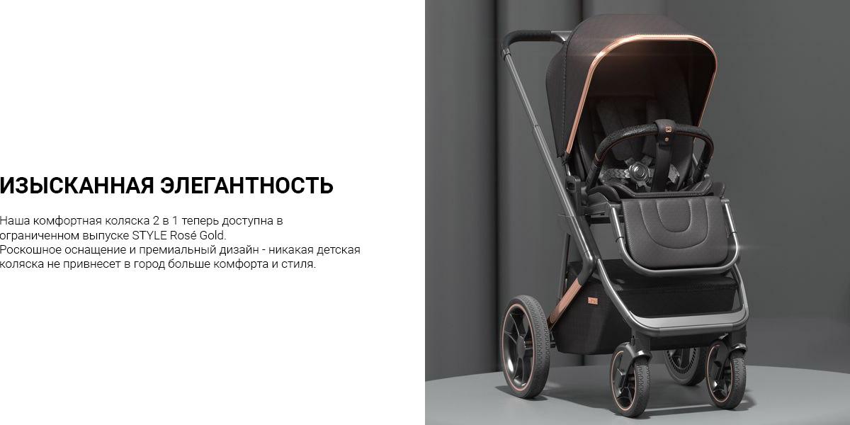 ИЗЫСКАННАЯ ЭЛЕГАНТНОСТЬ  Наша комфортная коляска 2 в 1 теперь доступна в ограниченном выпуске STYLE Rosé Gold. Роскошное оснащение и премиальный дизайн - никакая детская коляска не привнесет в город больше комфорта и стиля.