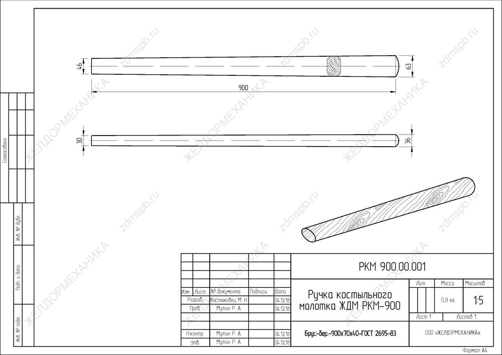Рукоятка путевого молотка, ручка костыльного молотка