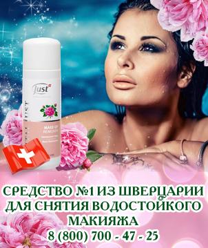 средство для снятия водостойкого макияжа с глаз юст