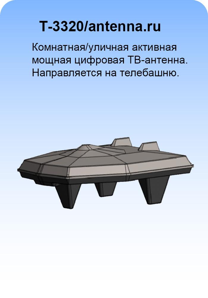 gde-kupit-cifrovuyuantennu?-na-antenna.ru--Nhbflf-3320