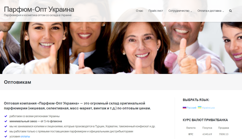 Компания Парфюм-Опт Украина