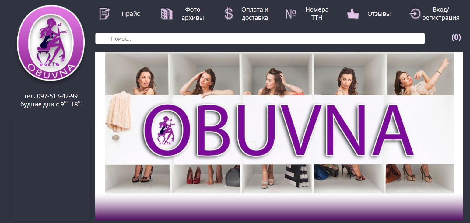 Магазин OBUVNA