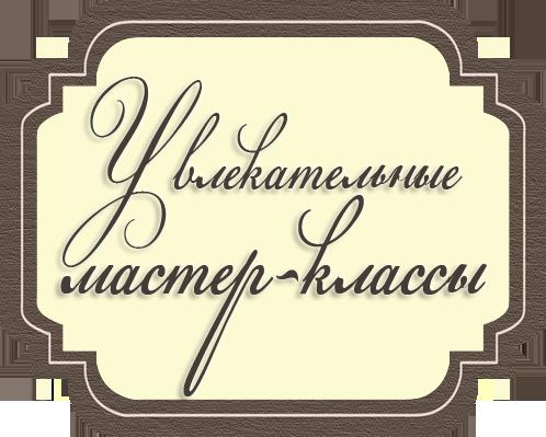 Творческие мастер-классы Светланы Мартыновой