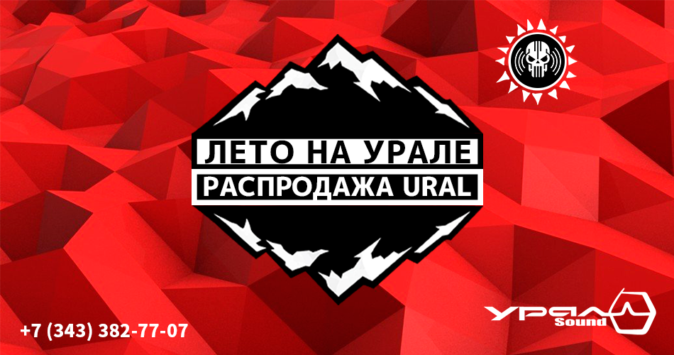 Распродажа Ural