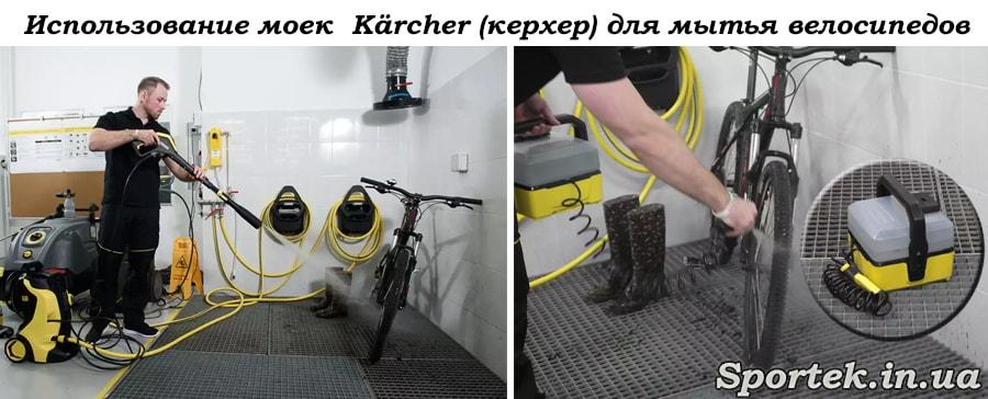 Мытье велосипеда портативной мойкой керхер