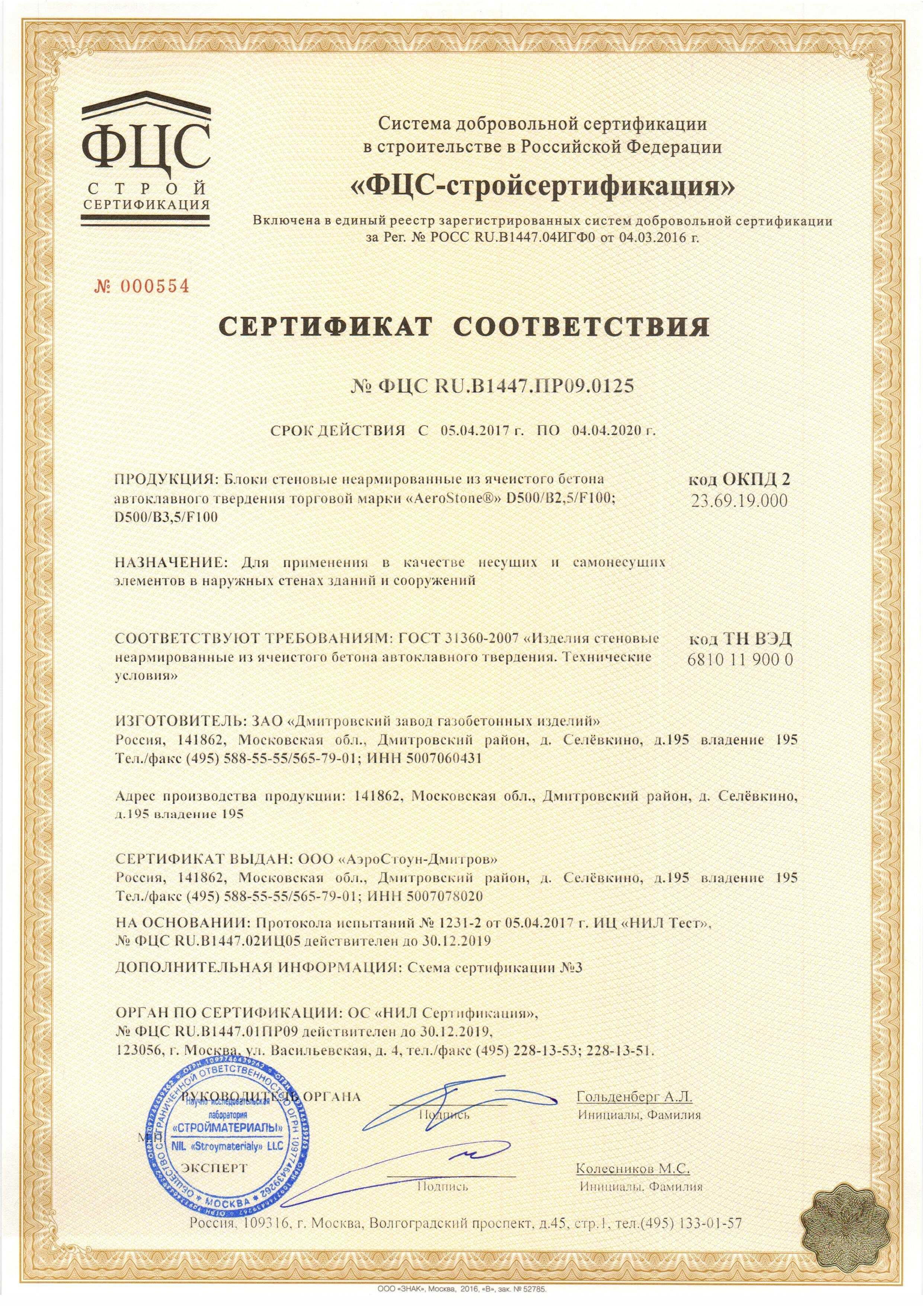 Сертификат газобетон