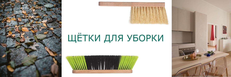 Щётки для уборки