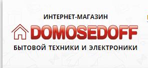 Домоседофф