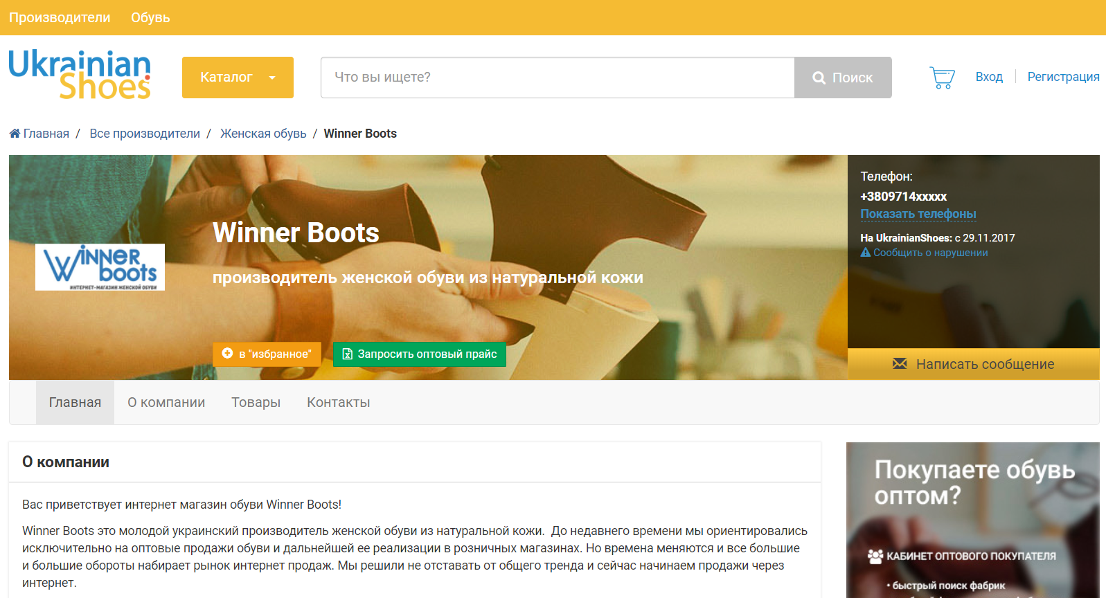Производитель обуви Winner Boots