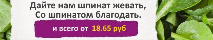 Купить семена Шпината, цена низкая, доставка почтой наложенным платежом по России, курьером по Москве - интернет-магазин АгроБум