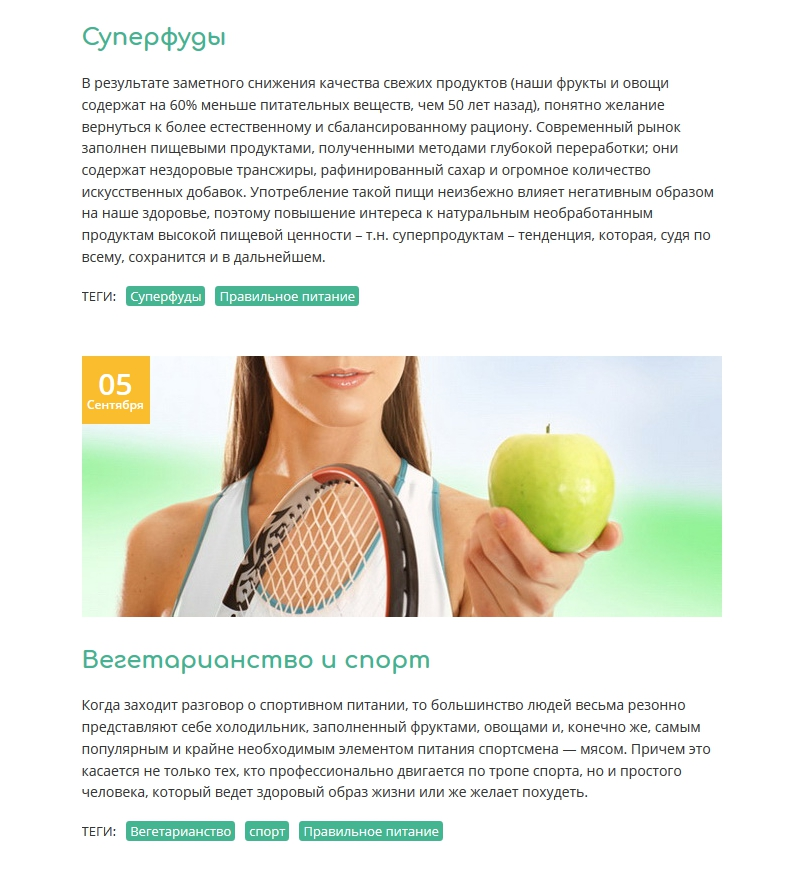 http://moregreen.ru/our-blog/