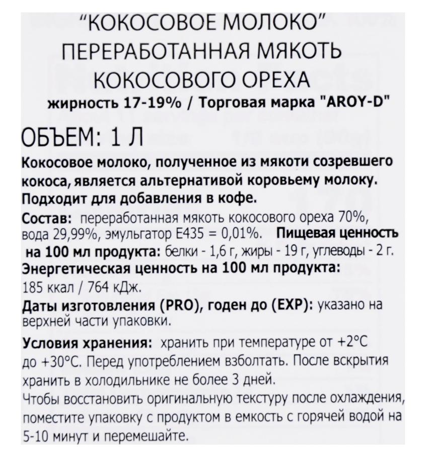 Aroy-D Молоко кокосовое 1000 мл