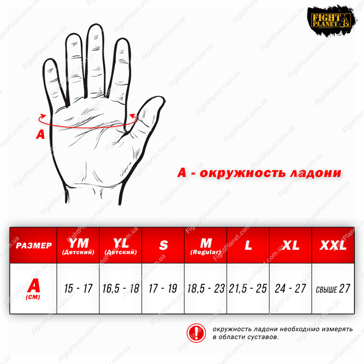 Размерная сетка таблица перчаток для MMA Contender