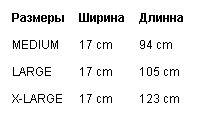 Поясничная_повязка_Размеры_1_.JPG