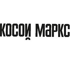 Косой Маркс