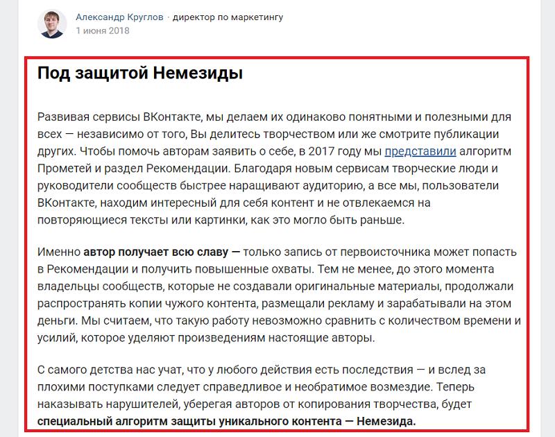 антиплагиат вконтакте