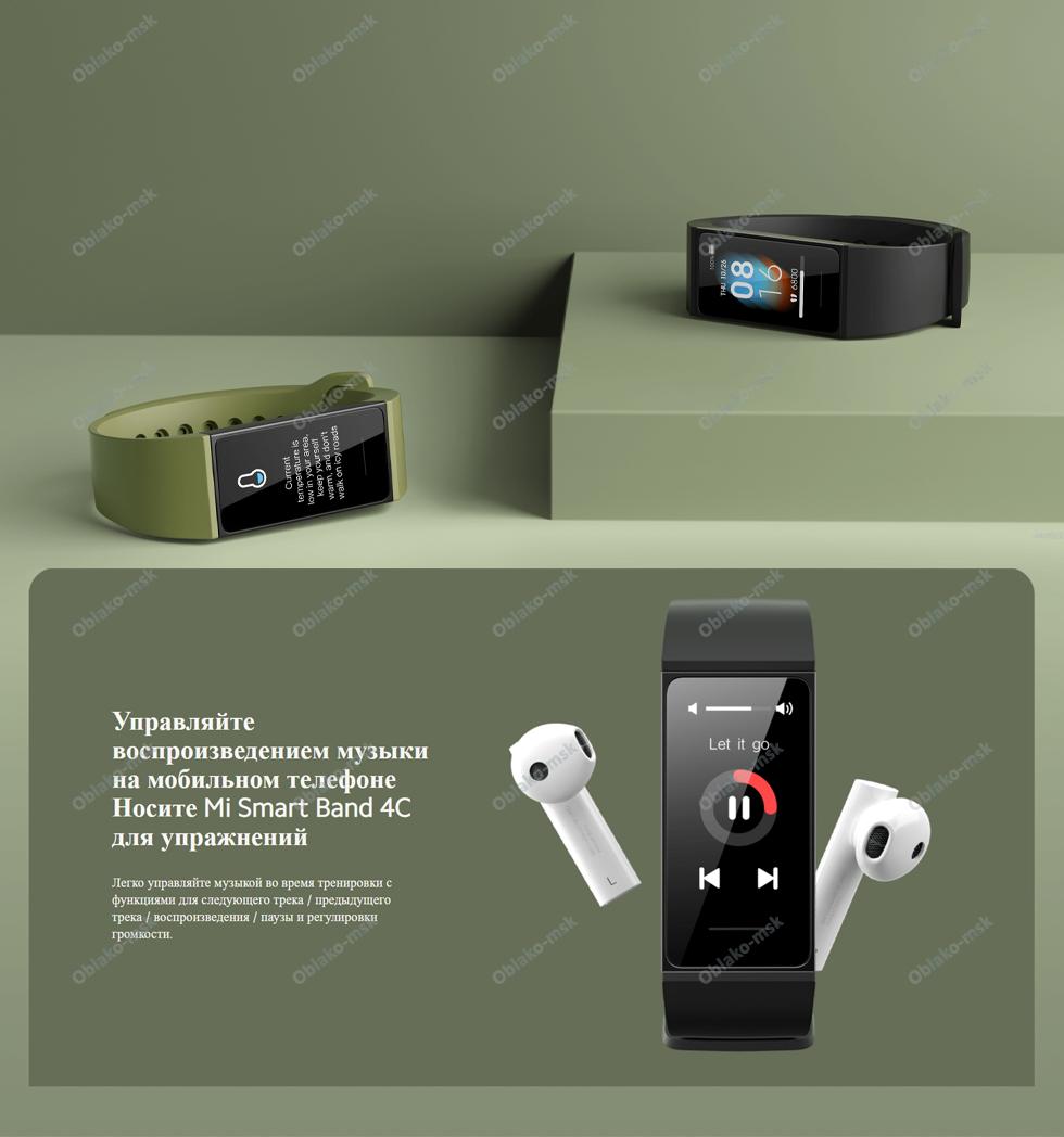 Фитнес-браслет Xiaomi Mi Smart Band 4C RU EAC