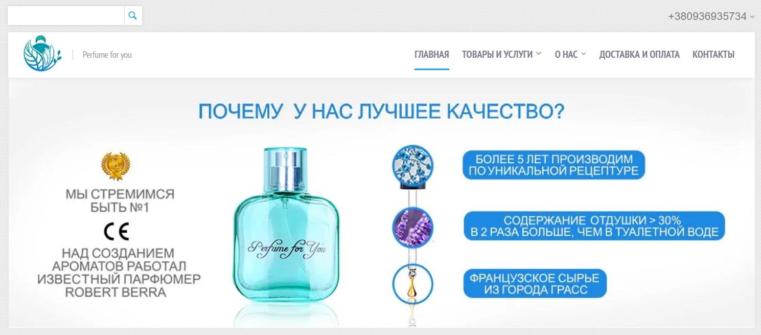 Интернет-магазин Perfume for you