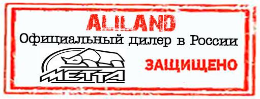 АЛИЛЭНД-фициальный дилер в России