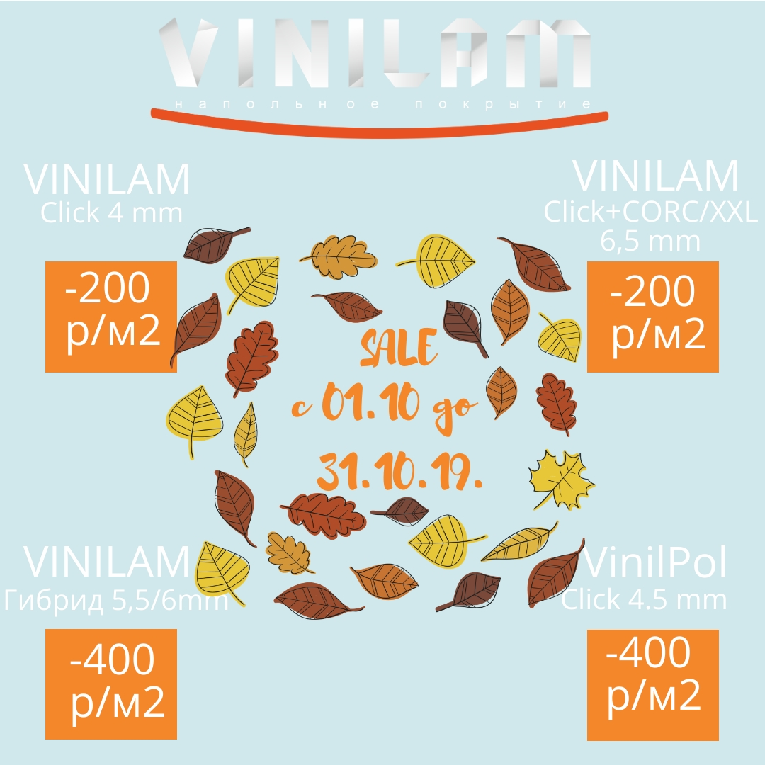 Быстрый пол – виниловое покрытие нового поколения VINILAM