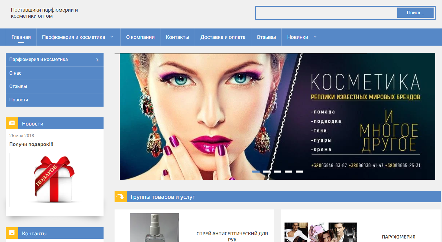 Интернет-магазин dyhioptom.com.ua