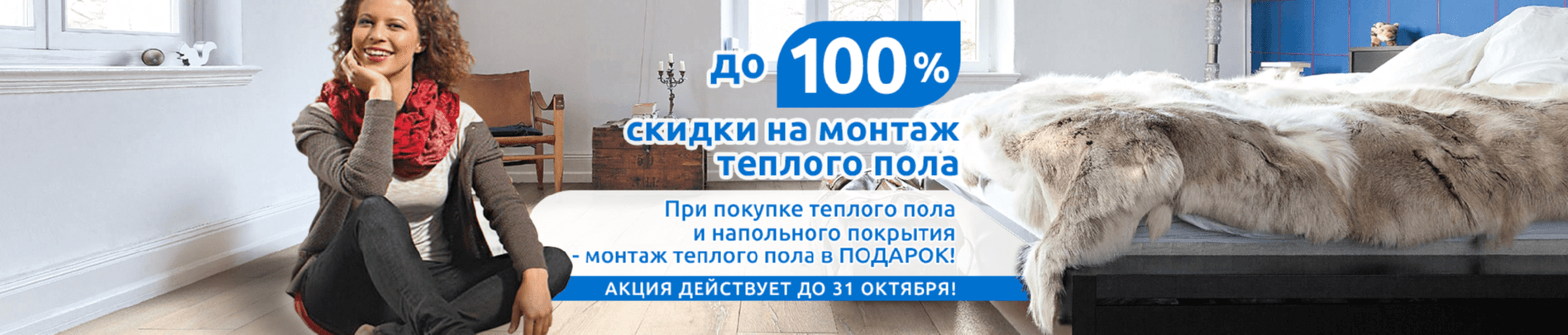 Акция до 31 октября - до 100% скидки на монтаж теплого пола!