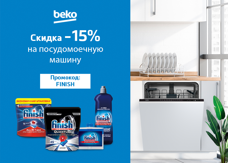 Скидка 15% на посудомоечную машину