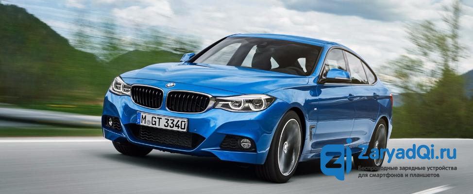 Беспроводная зарядка в BMW 3 GT 2016