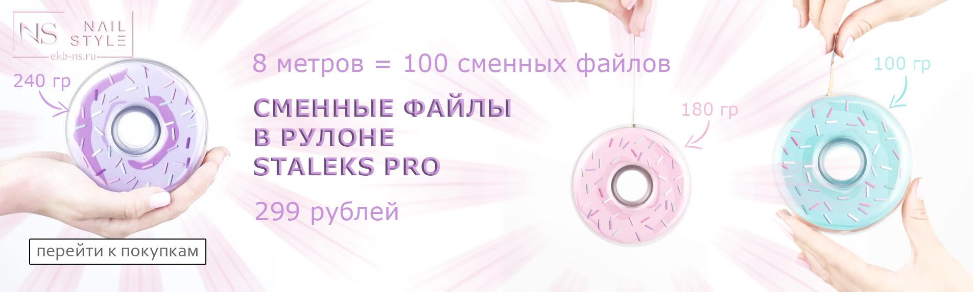 СТАЛЕКС 01