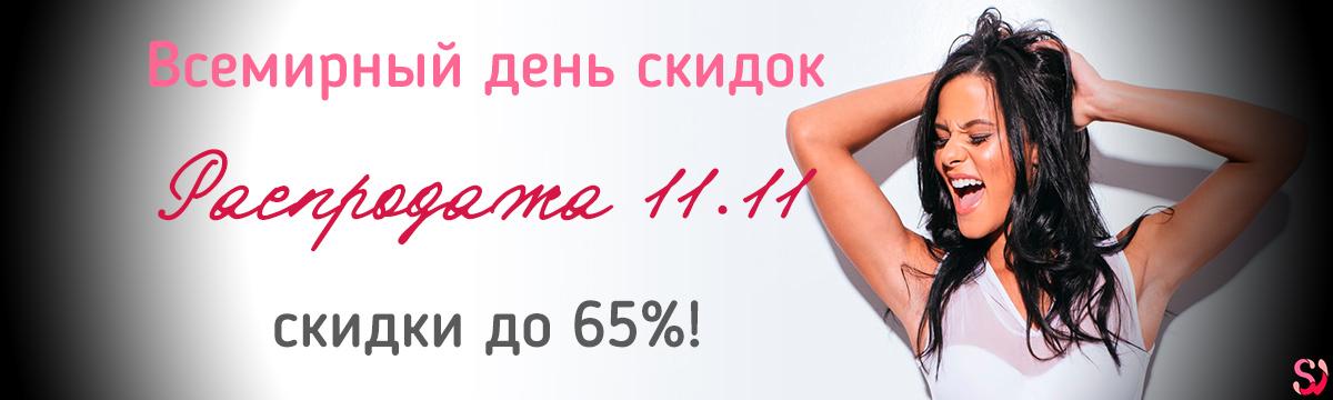 Всемирный день скидок 11.11 в секс-шопе SexyNova.ru