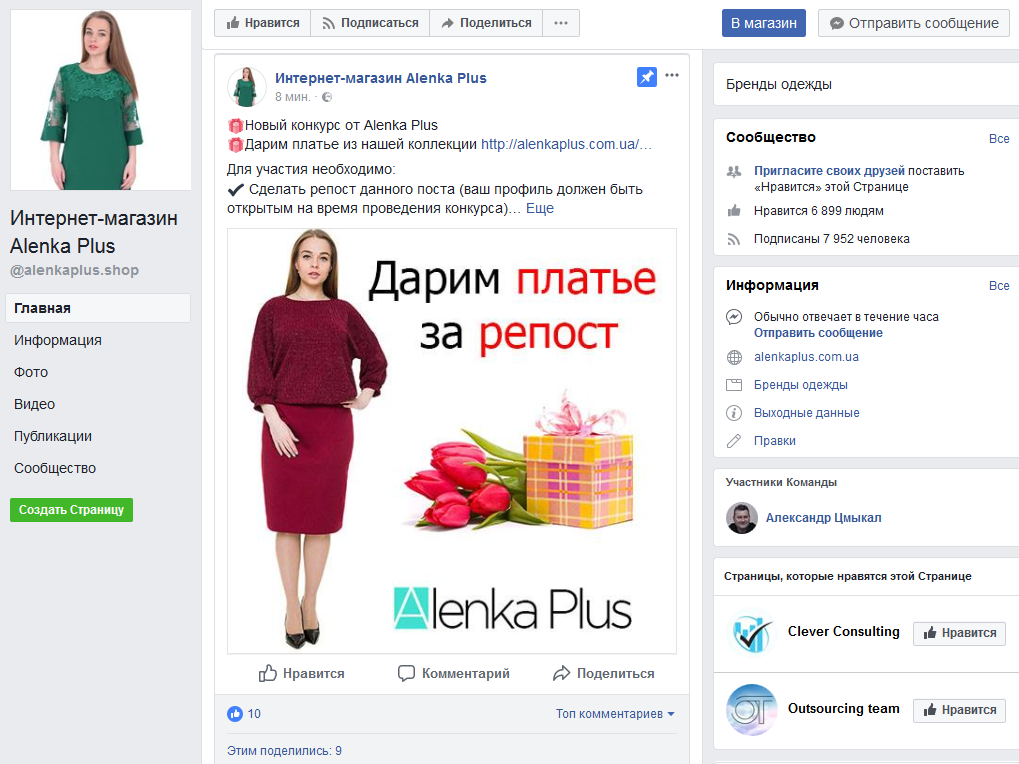 бизнес-страница магазина в «Фейсбуке»
