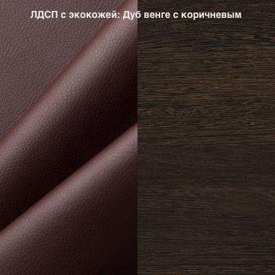 ЛДСП_с_экокожей-_Дуб_венге_с_коричневым-1.jpg