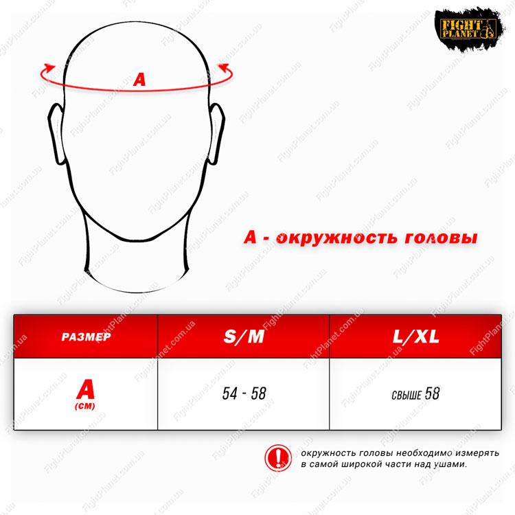 Размерная сетка, таблица шлем с бампером Everlast