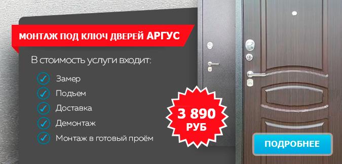 Гигант двери Зеленоград - Монтаж Аргус за 3890