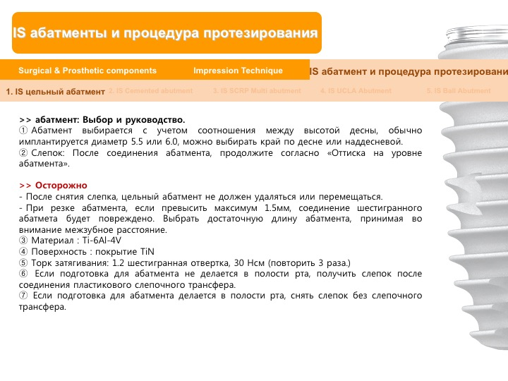 Neobiotech_Руководство_по_протезированию_20.jpg