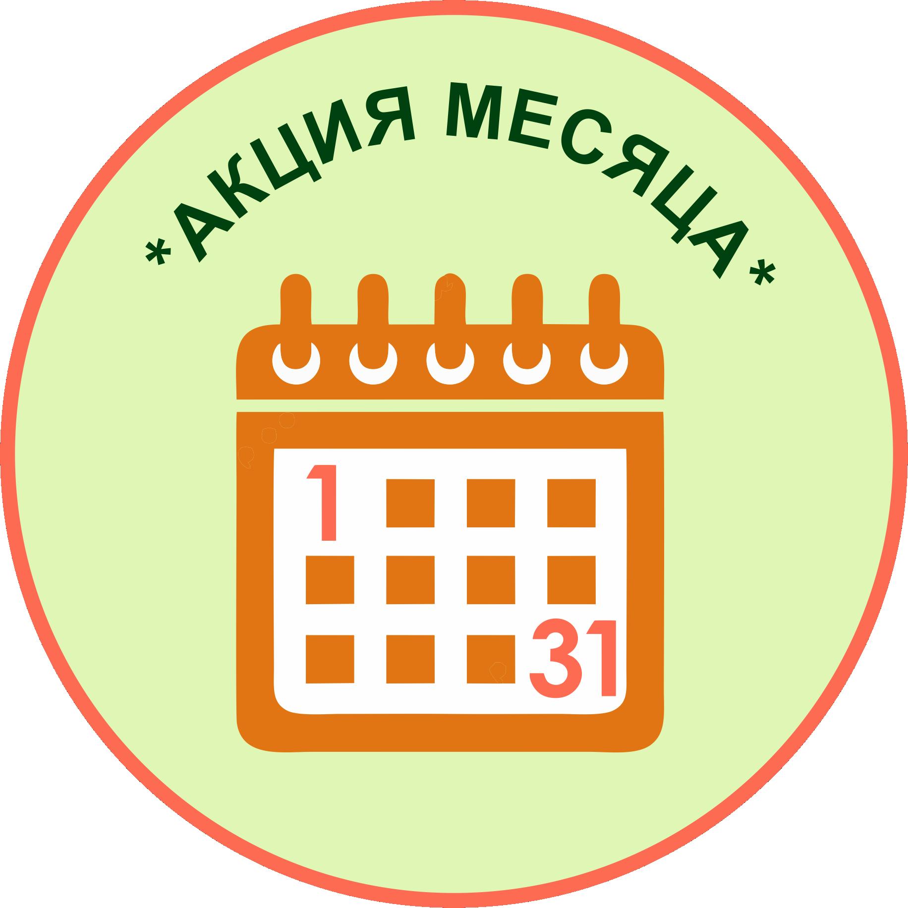 инфографика_КАМА_акция_месяца.png
