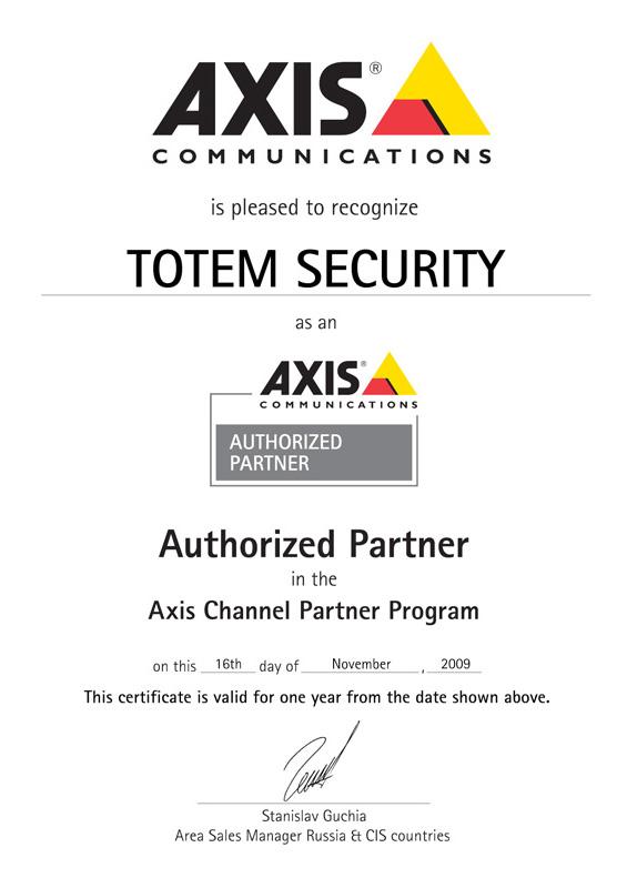Сертификат_AXIS.jpg