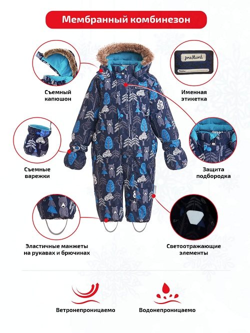 Размерная сетка комбинезона Premont Кермодские медвежата WP92059