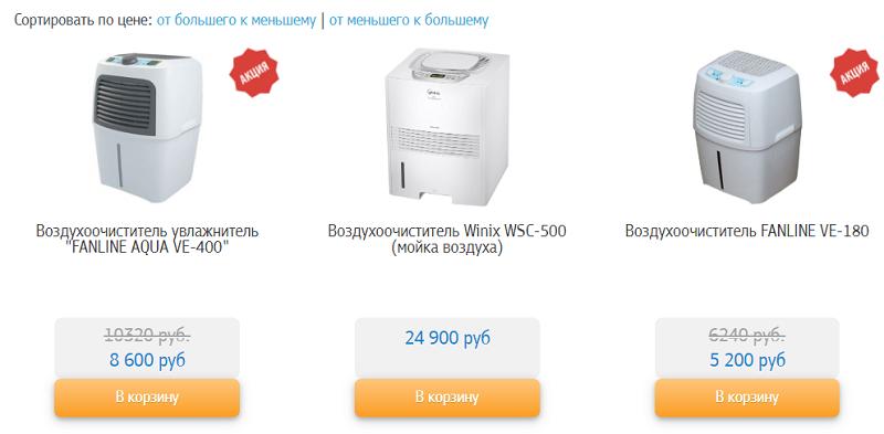 Мойки воздуха на сайте интернет-магазина