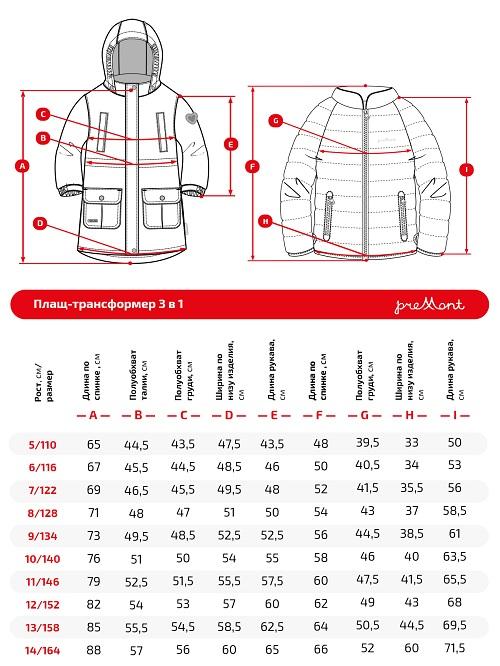 Размерная сетка плаща Premont SP71315 Волшебный тмин