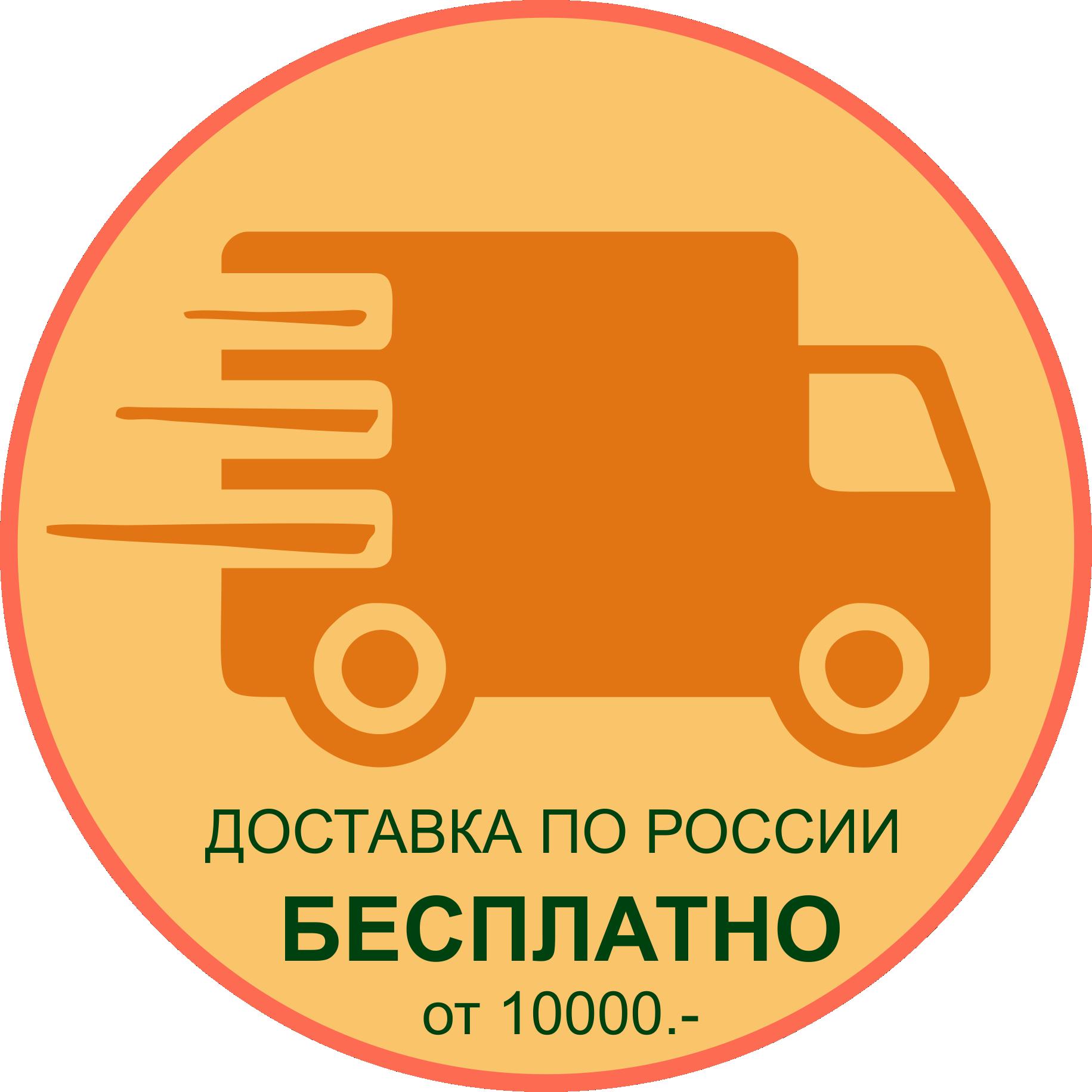 инфографика_КАМА_доставка_по_России.png