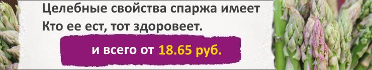 Купить семена Спаржи, цена низкая, доставка почтой наложенным платежом по России, курьером по Москве - интернет-магазин АгроБум