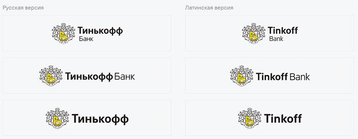 Логотипы банка Олега Тинькова